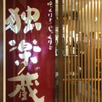 恵比寿 箸庵 - 箸庵のお玄関