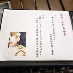 恵比寿 箸庵 - 箸庵のお蕎麦とは・・