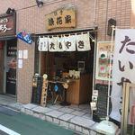 鎌倉 浪花家 -