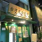 霞舫 - 緑が目を引く外観