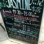 中華香彩JASMINE -