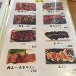 韓国 焼肉 南大門 -