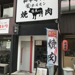 和牛専門店生ホルモン ちえちゃん - お店の外観