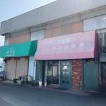フランス飯屋 ア・ラ・山田亭 - まるで喫茶店?な外観 まさに隠れた名店ですね^ ^
