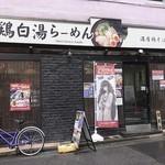 麺屋 武一  -