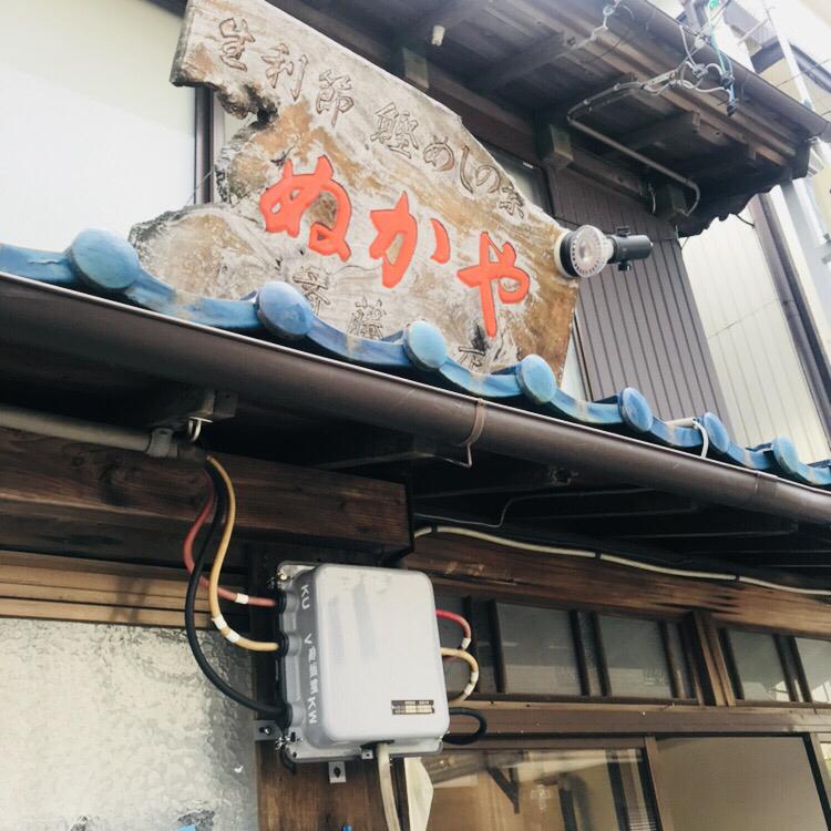 ぬかや斎藤商店 name=