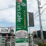 One's cafe - 看板