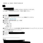 新横浜プリンスホテル - ビュッフェの予約も友井シェフがいたならキャンセルします
