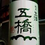 ひょうたん池 - 五橋・夏の生酒      \750