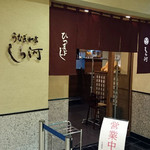 Shirakawa - ガスビルの地下1階