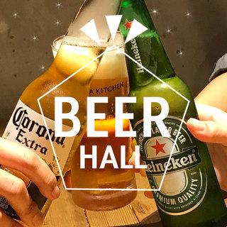 【BEERHALL】キンと冷えた、色々なビールで乾杯!