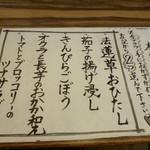 海鮮酒場 喰海 - メニュー
