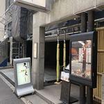 個室会席北大路 日本橋茶寮 - 1階の外観