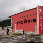 ポエム - ポエム川内店は本社工場併設の店舗です。