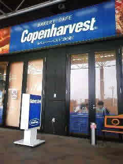 コペンハーベスト 八幡店