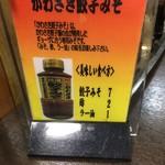 87240560 - かわさき餃子みそ(600円 税抜)