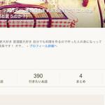 新横浜プリンスホテル - 星が一個も5がない店は非公開