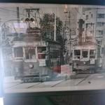 はら - 店内にあった路面電車が走っていた頃の写真