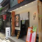 日本橋麺処こはる - 外観