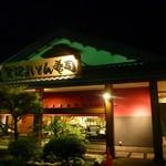 金沢まいもん寿司 -