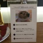 HATONOMORI 水道橋 - フレンチ天丼の食べ方