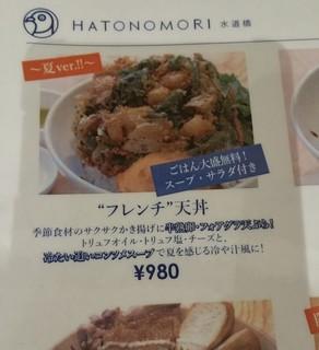 HATONOMORI 水道橋 - フレンチ天丼@980円