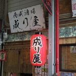 西成酒場 成り屋 -