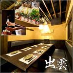 横浜個室居酒屋と薩摩地鶏 出雲 - その他写真: