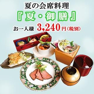 夏の会席料理『夏・御膳』お一人様3,240円(税別)