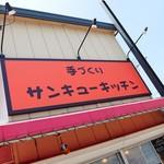 サンキューキッチン - お店の看板