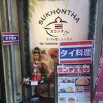 Sukhontha Cafe -