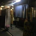 松の家 - 入口
