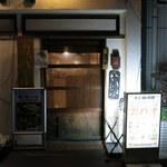 ガパオ - 寿司屋? 小料理屋?  正面から見ると、ますます「和」