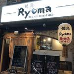 焼鳥 Ryoma - 店頭