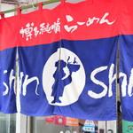 博多らーめん ShinShin - 暖簾
