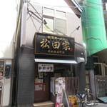 松田家 - 外観