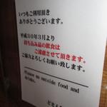 どさん粉 麺や 凡 - 店内3【2018年5月】