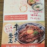 丸亀製麺 - ポイントカード(2018.06.08)