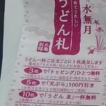 丸亀製麺 - うどん札(2018.06.08)
