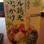 丸亀製麺 - タル鶏天ぶっかけ(2018.06.08)