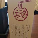 丸亀製麺 - こころのうどん(2018.06.08)