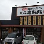 丸亀製麺 - 丸亀製麺 福山引野店 外観(2018.06.08)