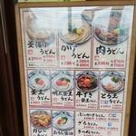 丸亀製麺 - メニュー表(2018.06.08)