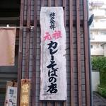 長野屋  - 神戸発祥 元祖 カレーそばの店