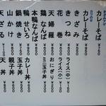 長野屋  - おしながき 料理