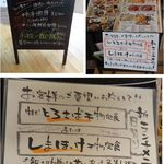 魚料理とすし 下の一色 グローバルゲート店 - 魚料理とすし下の一色グローバルゲート店(名古屋市)食彩品館.jp撮影