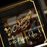 シャンパンベーカリー -