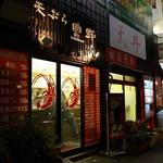 天ぷら 豊野 -