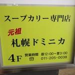 スープカリー専門店 元祖 札幌ドミニカ -