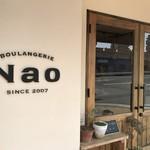 ブーランジェリ ナオ - 食パン、ハード系を中心に人気のお店(2018.6.9)